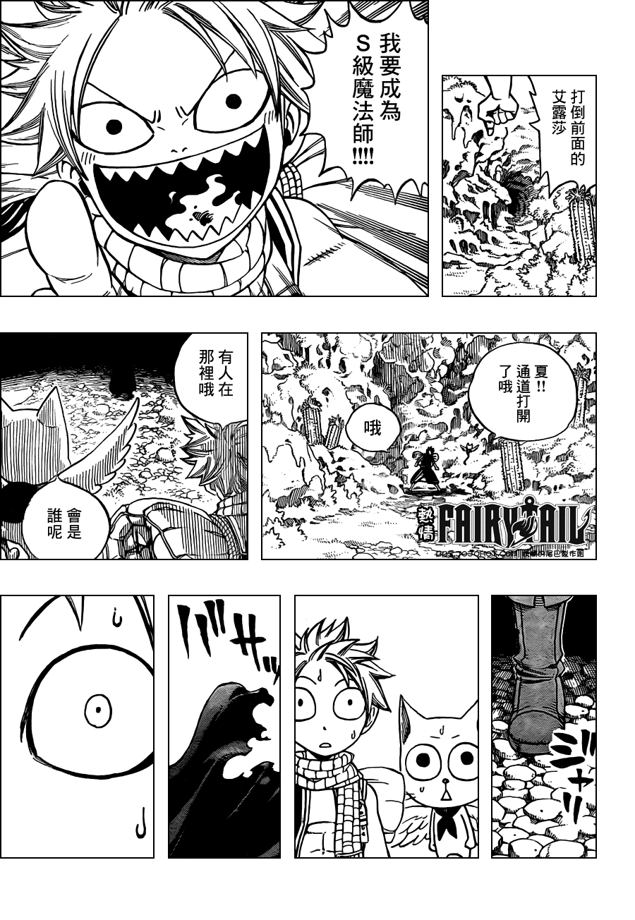 fairytail_204_17