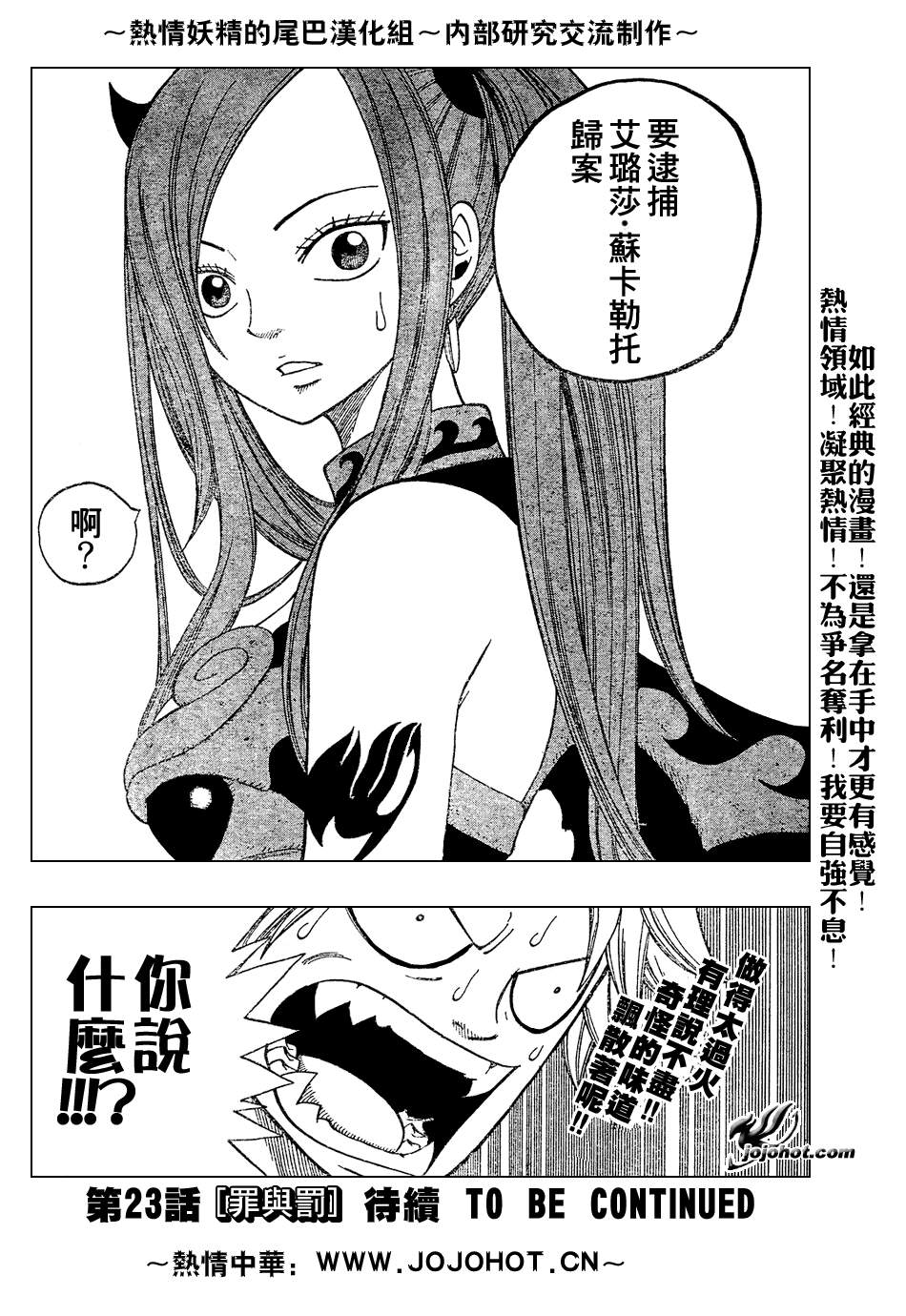 fairytail_22_20