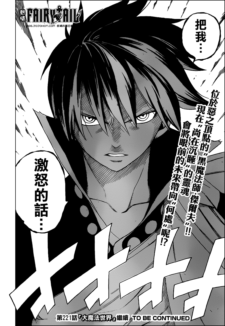 fairytail_220_24