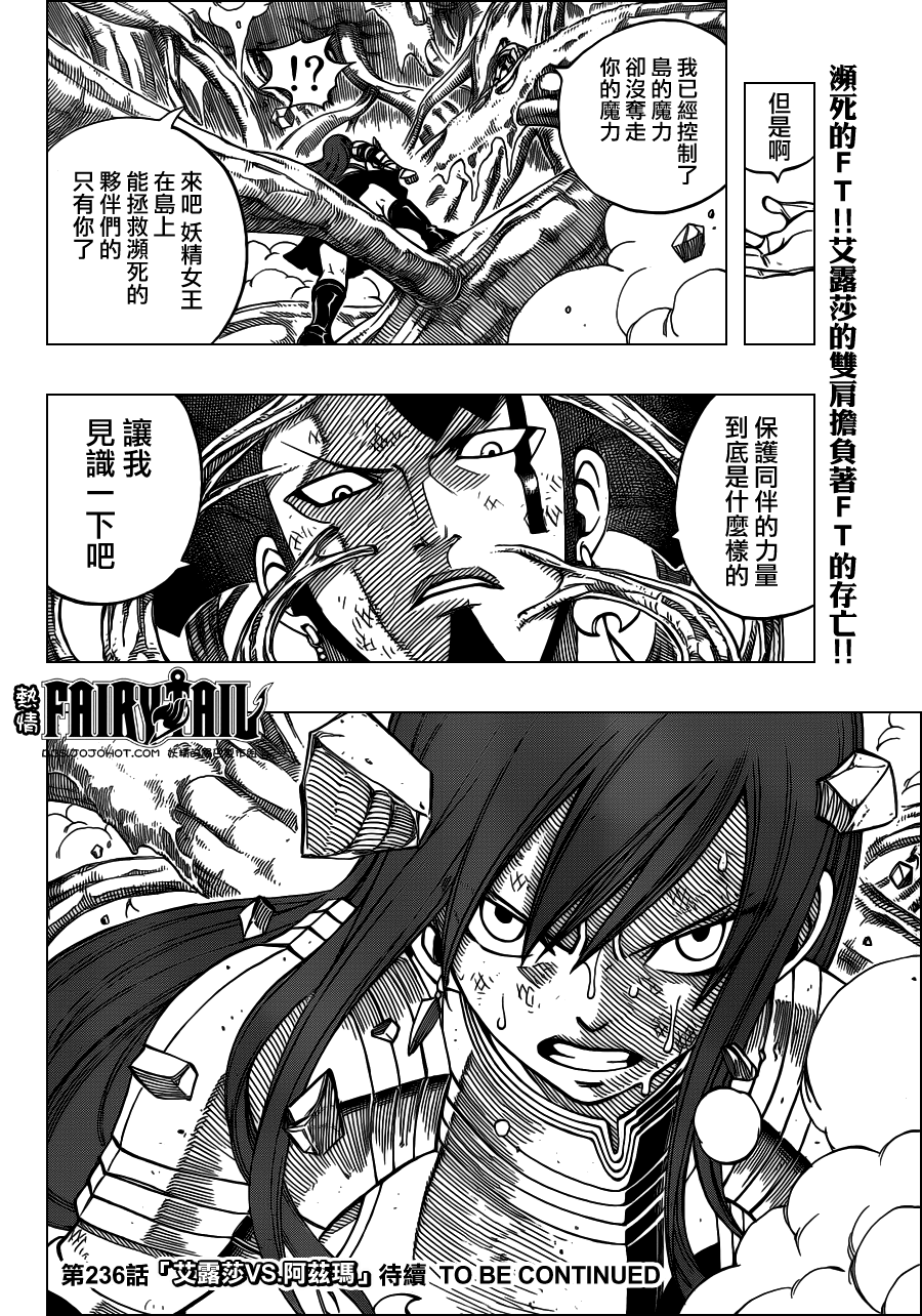 fairytail_235_18