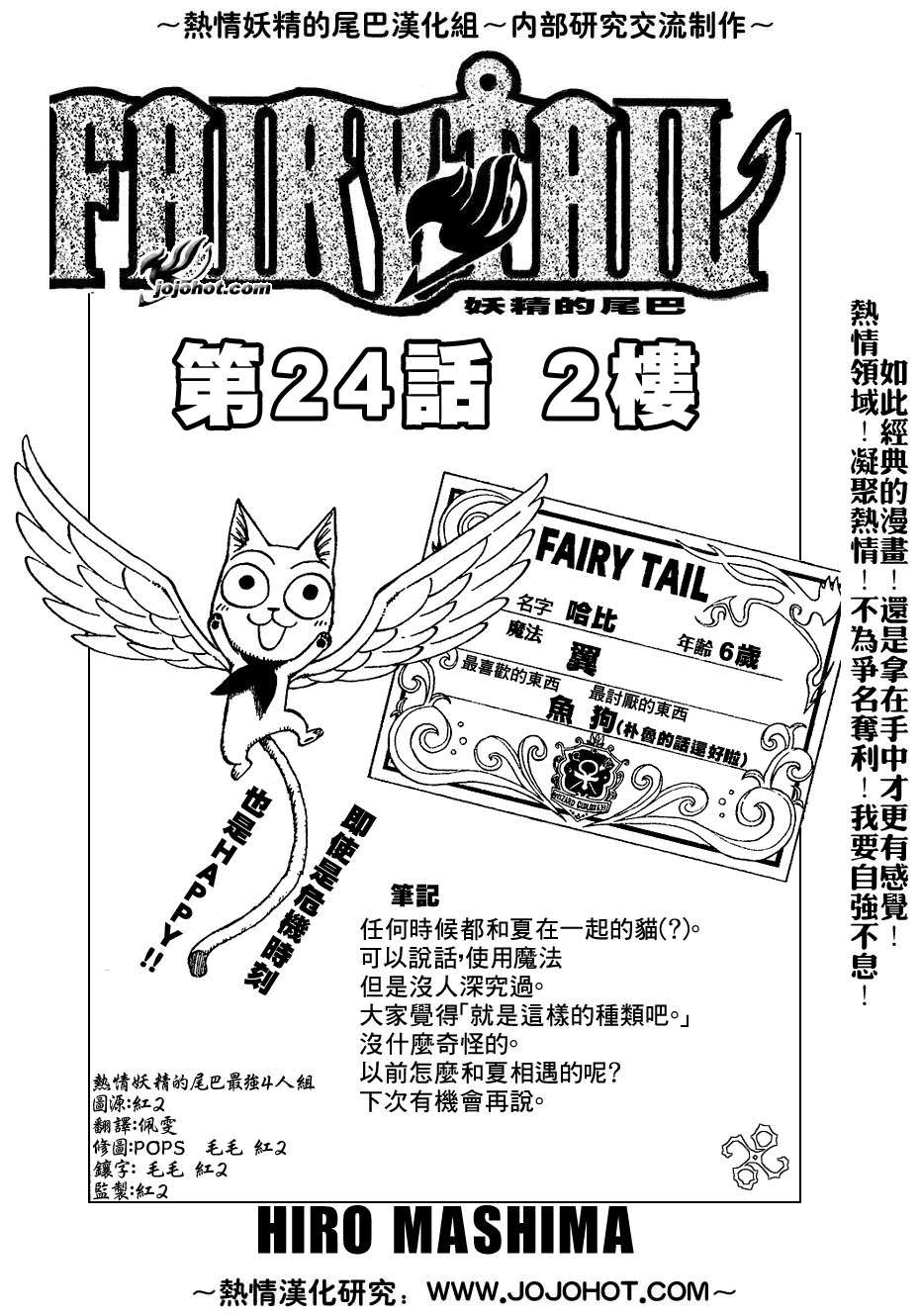 fairytail_24_1