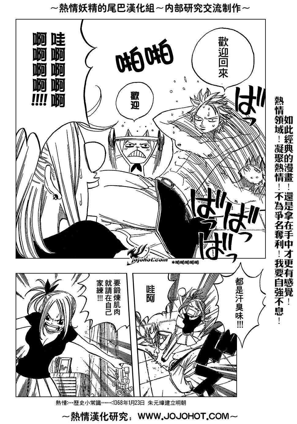 fairytail_24_18