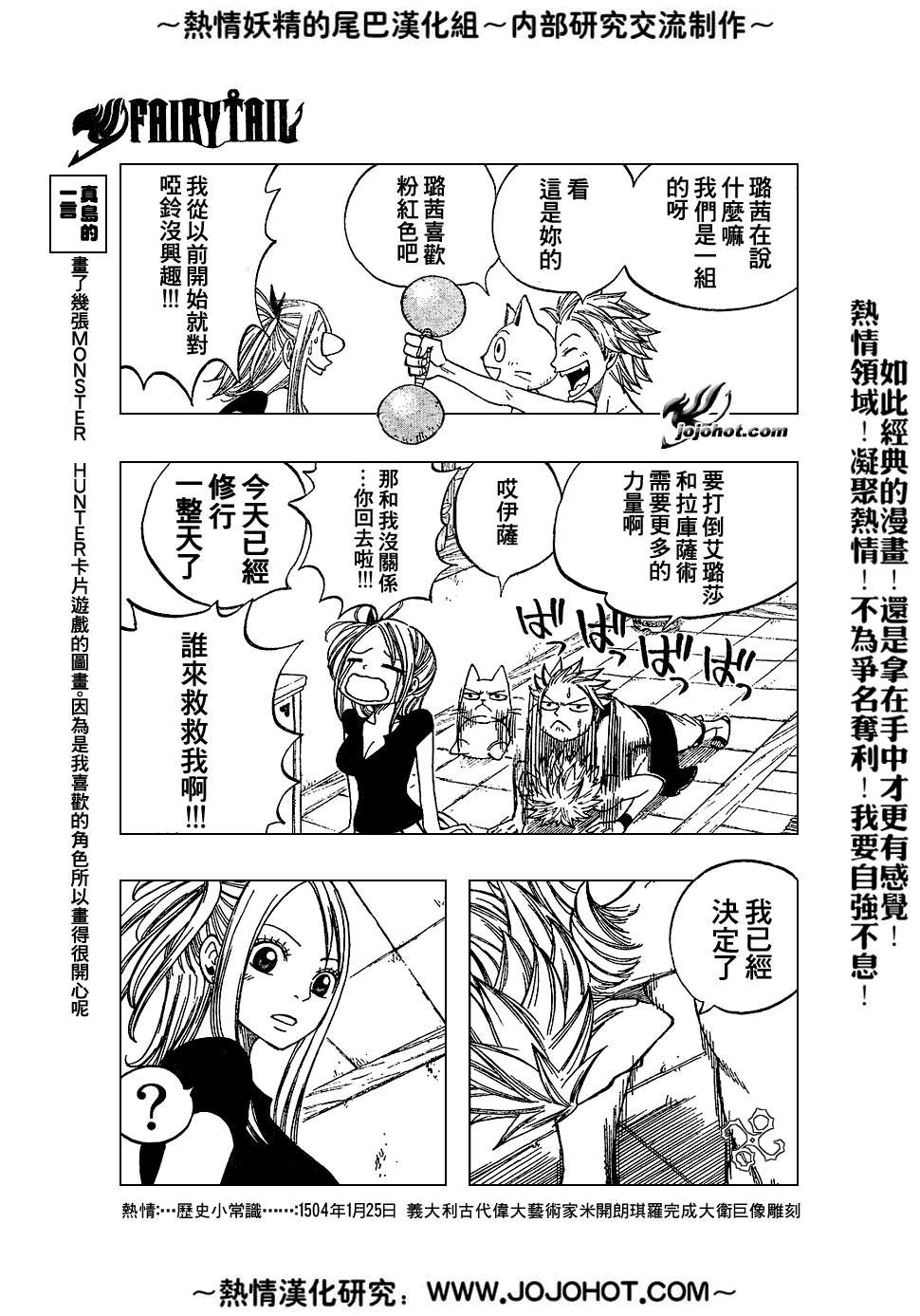 fairytail_24_19