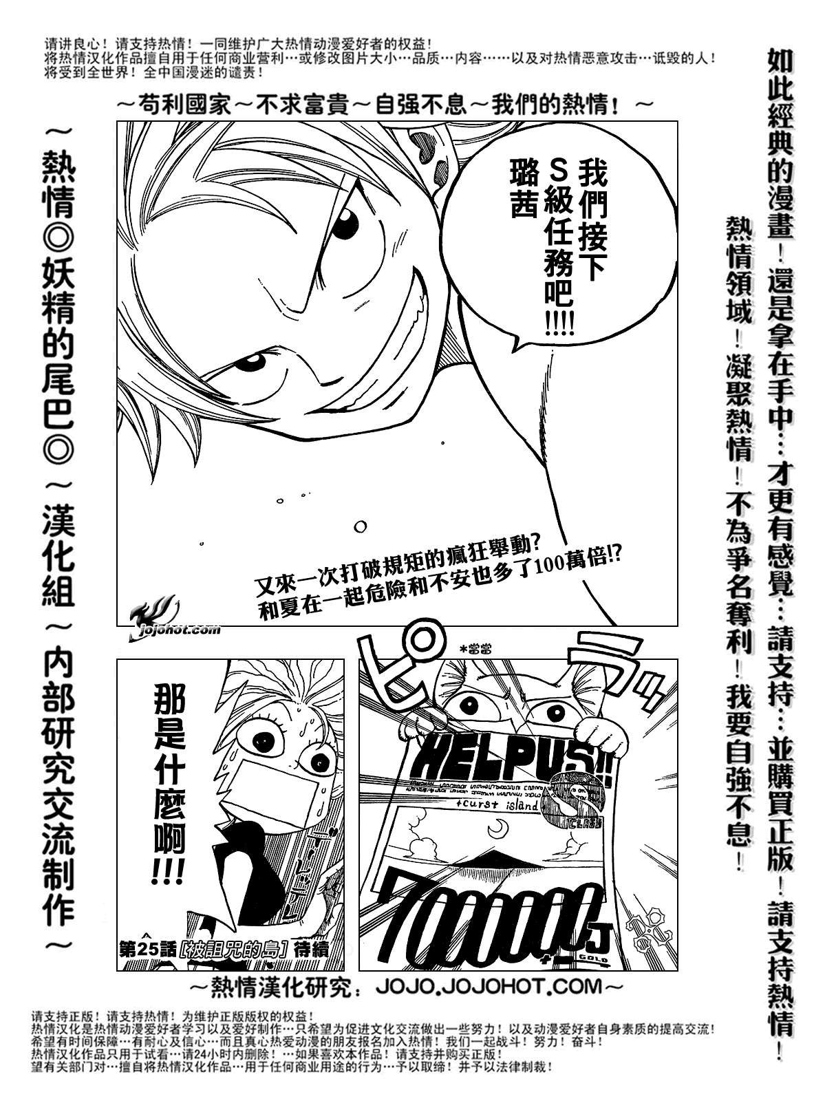 fairytail_24_20