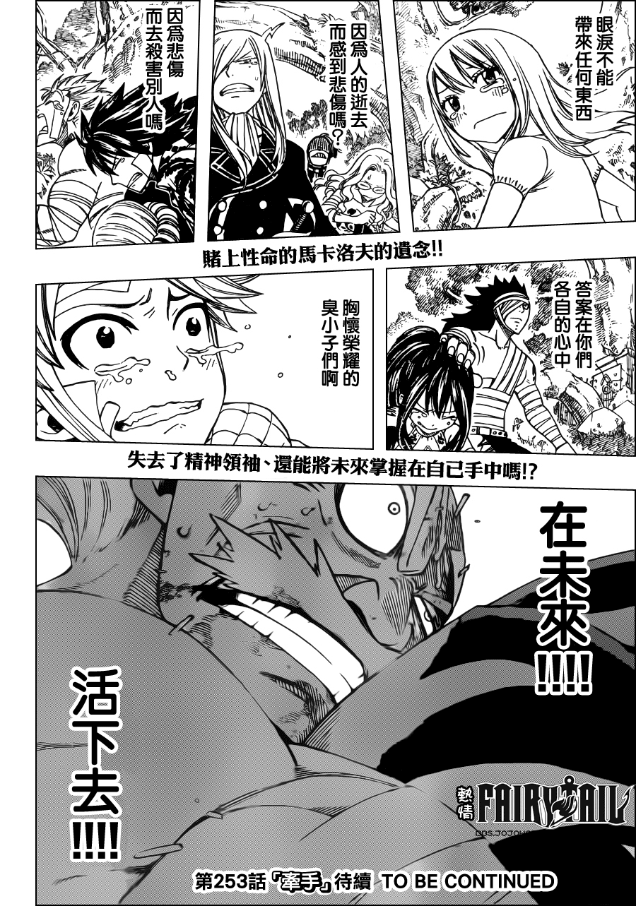 fairytail_252_17
