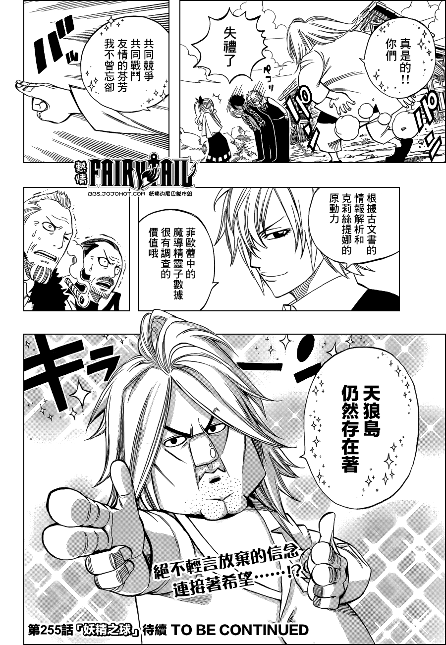 fairytail_254_24