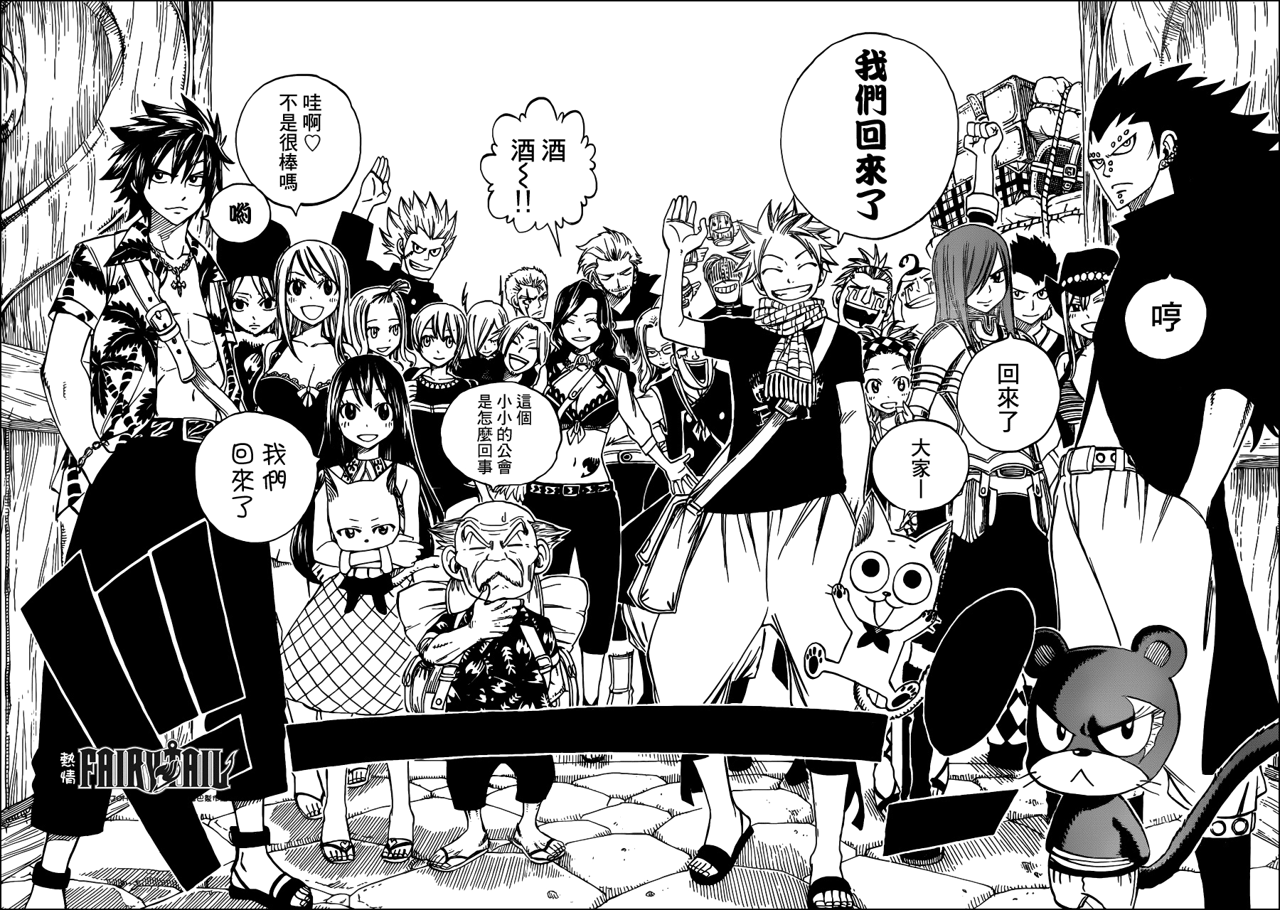 fairytail_255_12