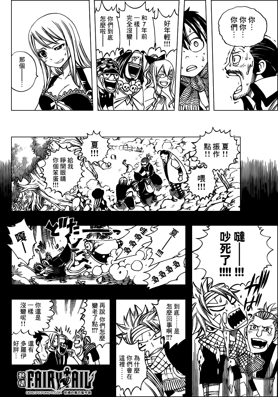fairytail_255_13