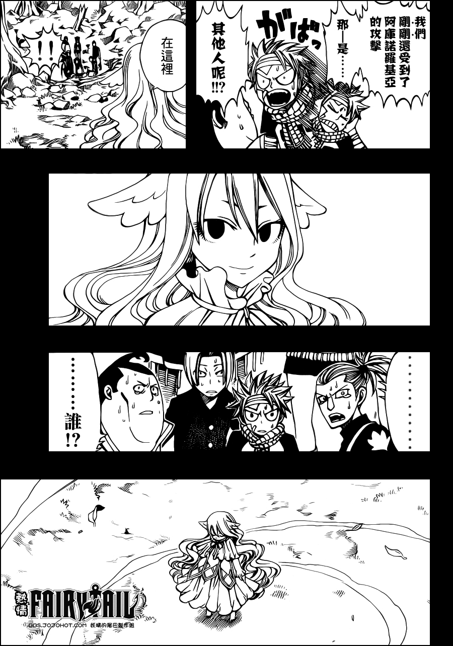 fairytail_255_14