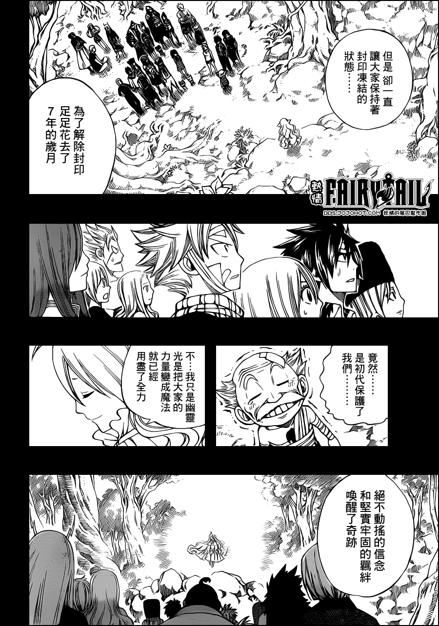fairytail_255_17