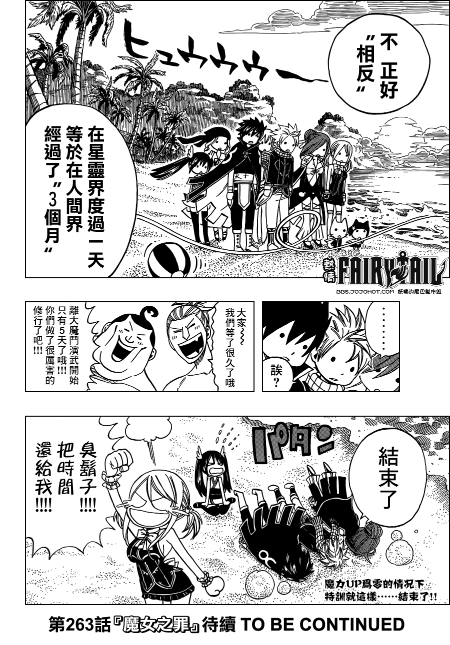 fairytail_262_20