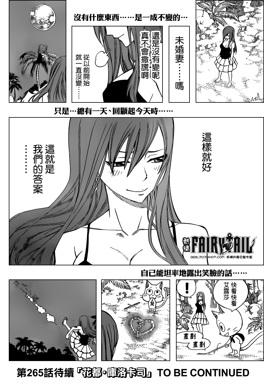 fairytail_264_20