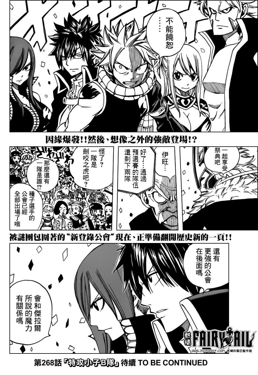 fairytail_267_19