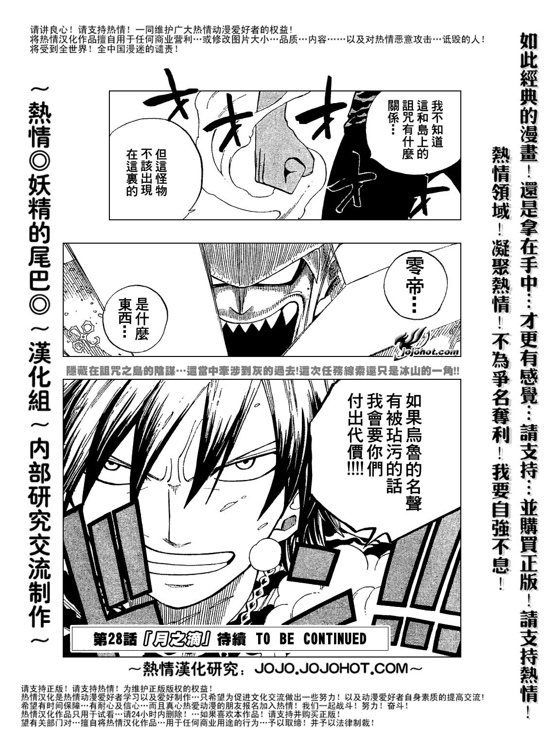 fairytail_27_29