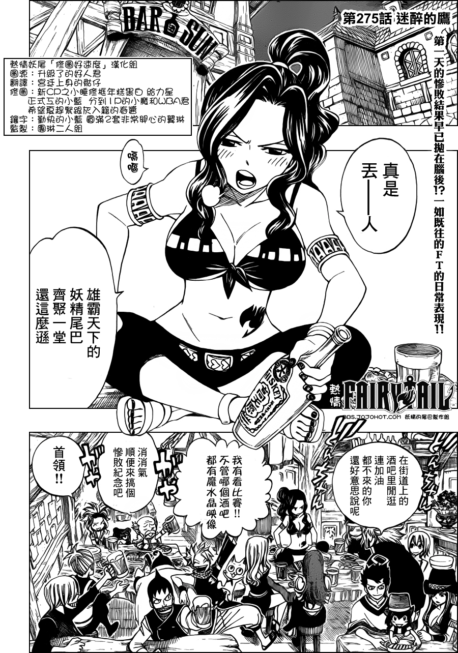 fairytail_275_2