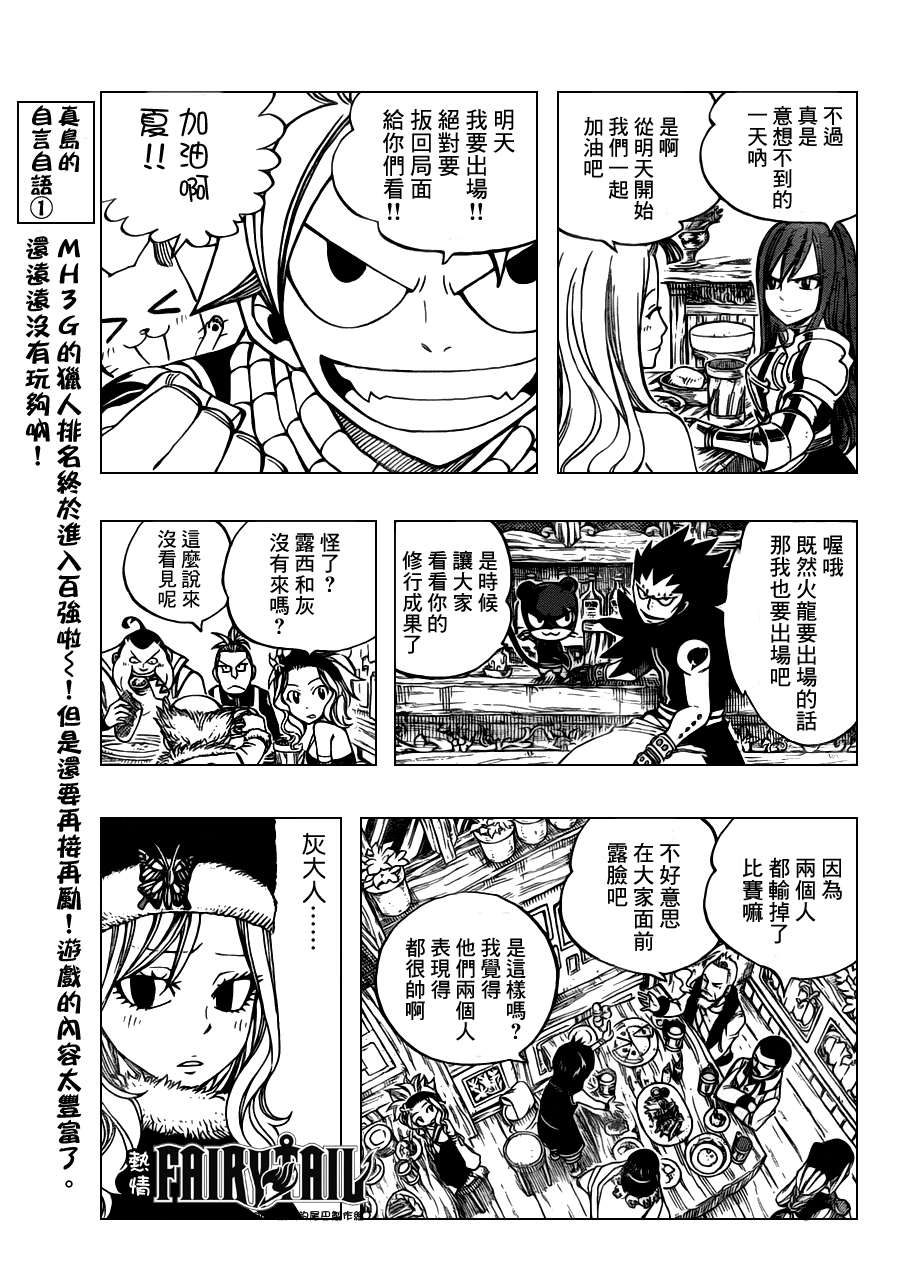 fairytail_275_3