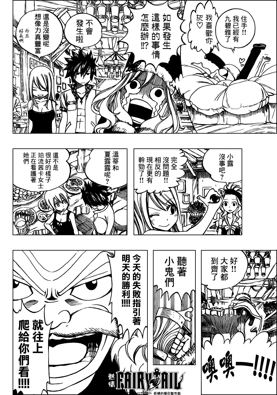 fairytail_275_6