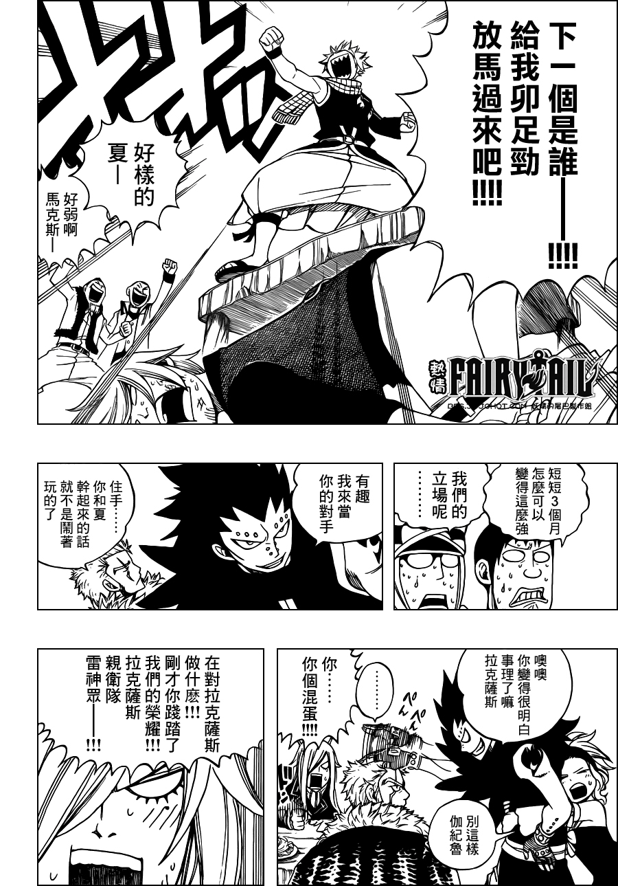 fairytail_275_12