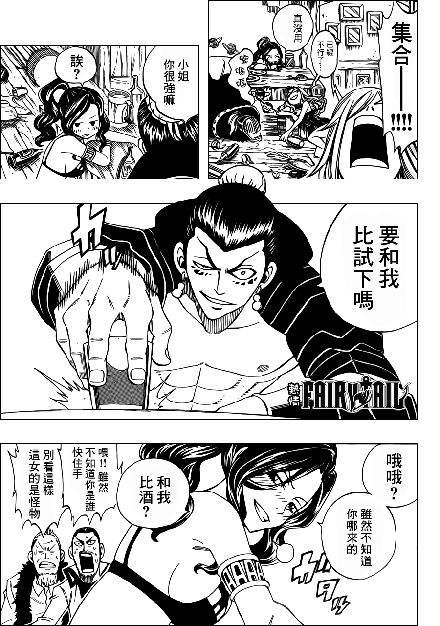 fairytail_275_13