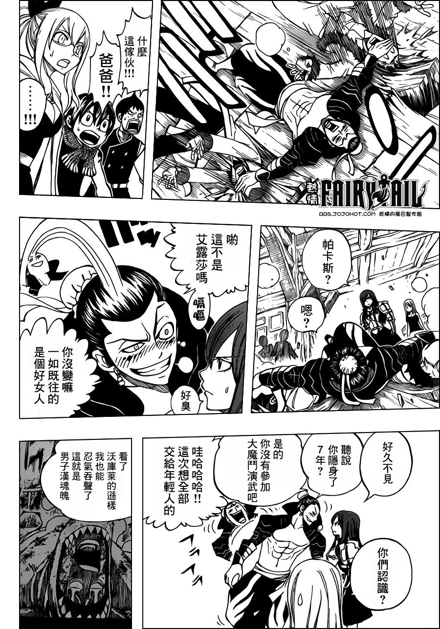 fairytail_275_16