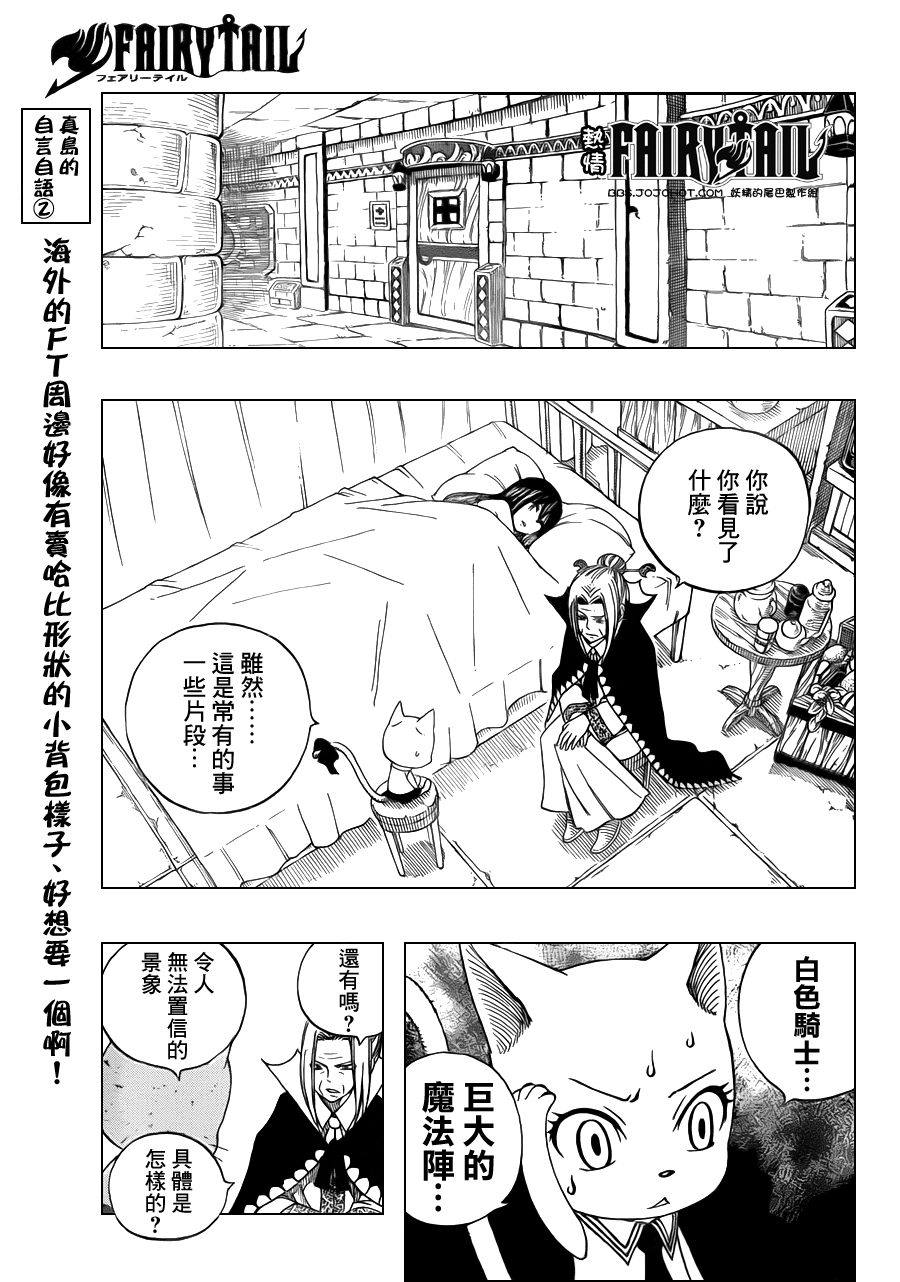 fairytail_275_19