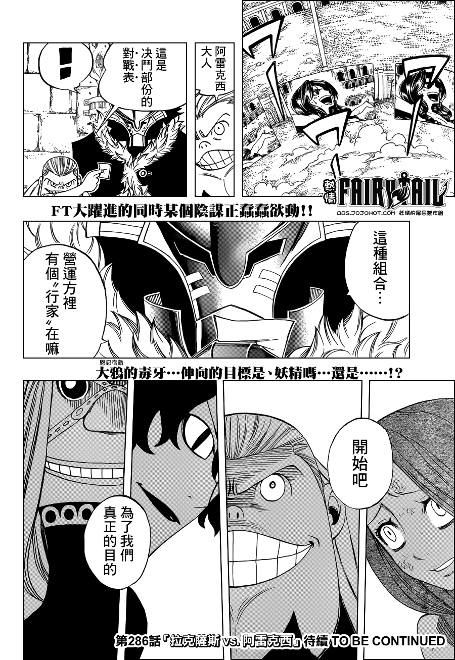 fairytail_285_19