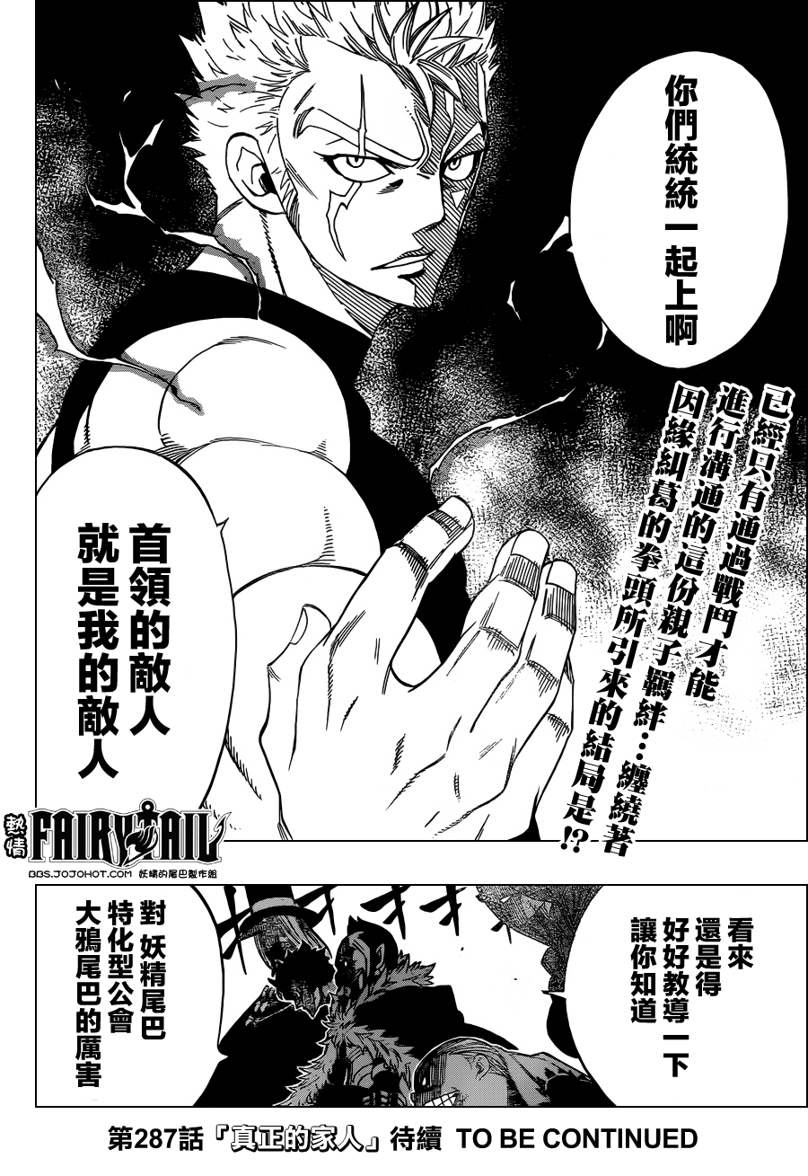fairytail_286_20