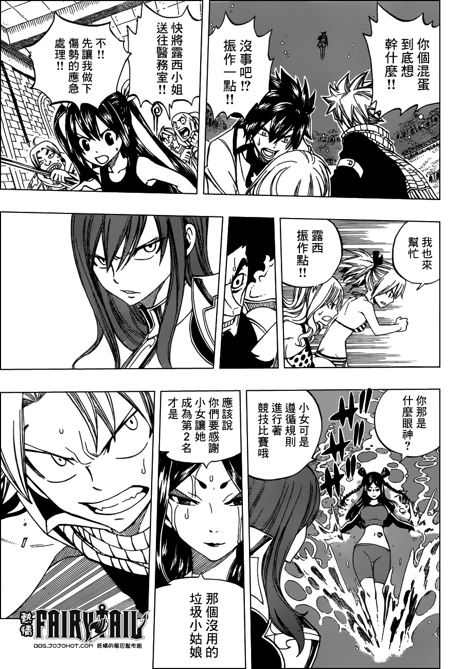 fairytail_292_3