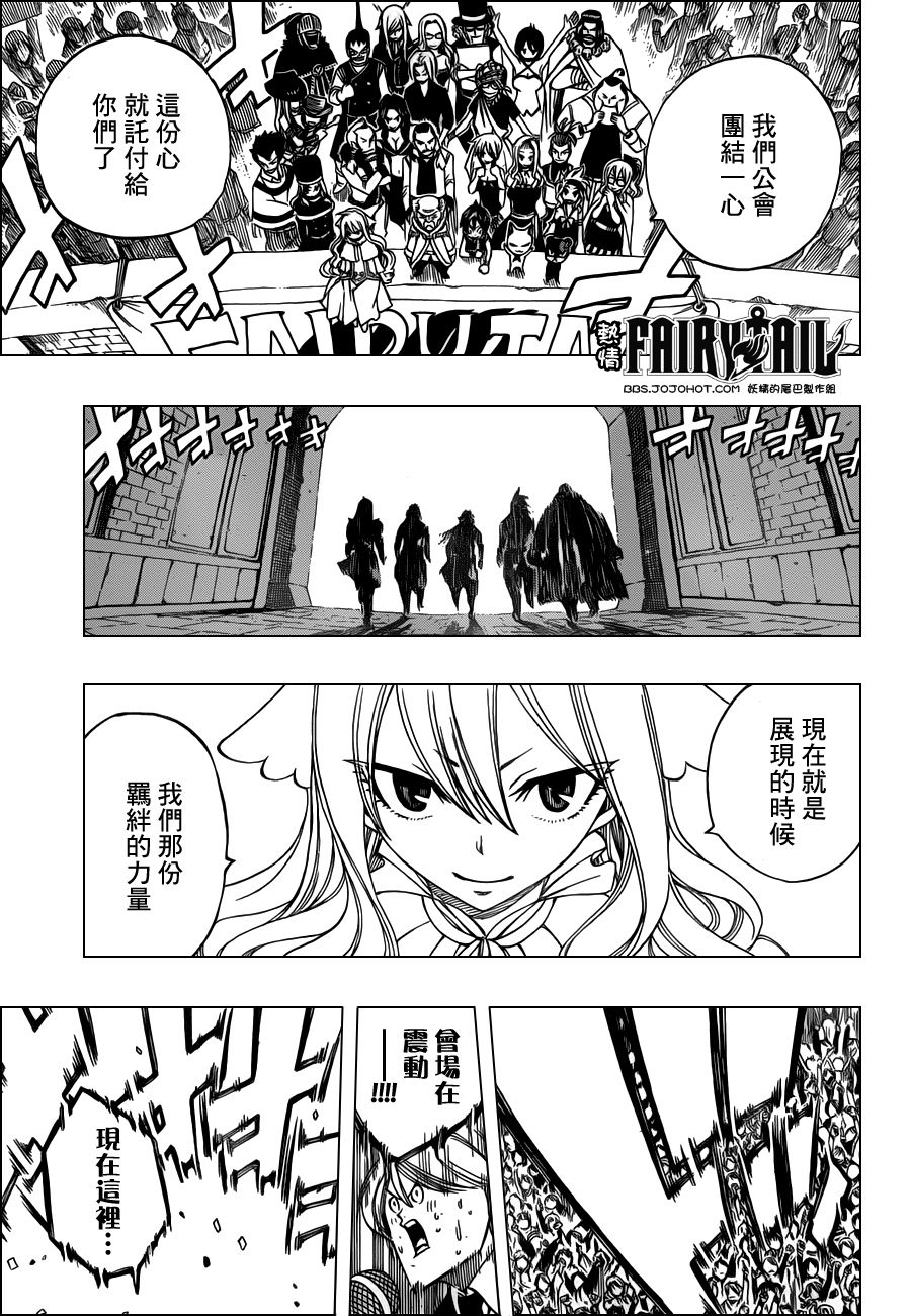 fairytail_292_13