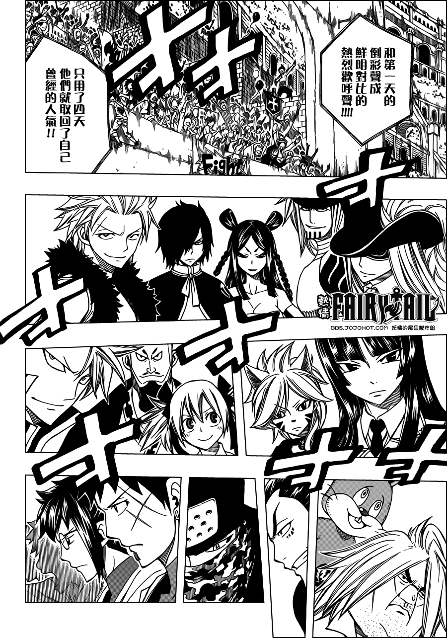 fairytail_292_15
