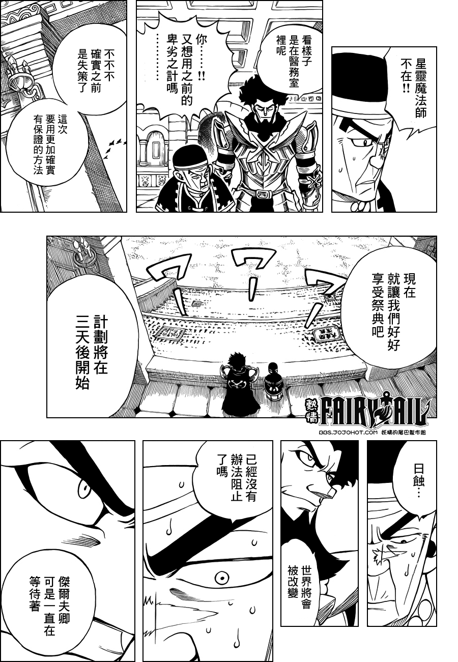 fairytail_292_16
