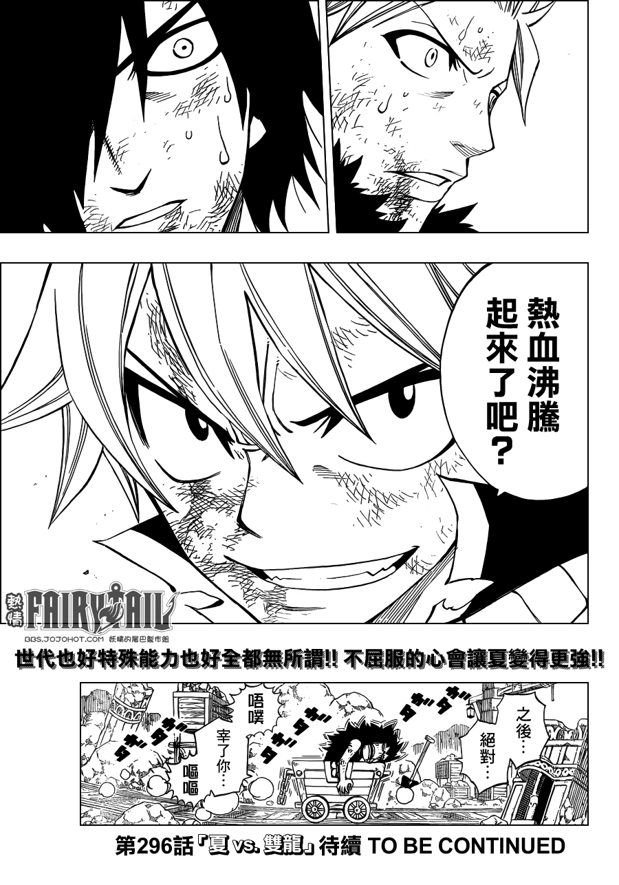 fairytail_295_28