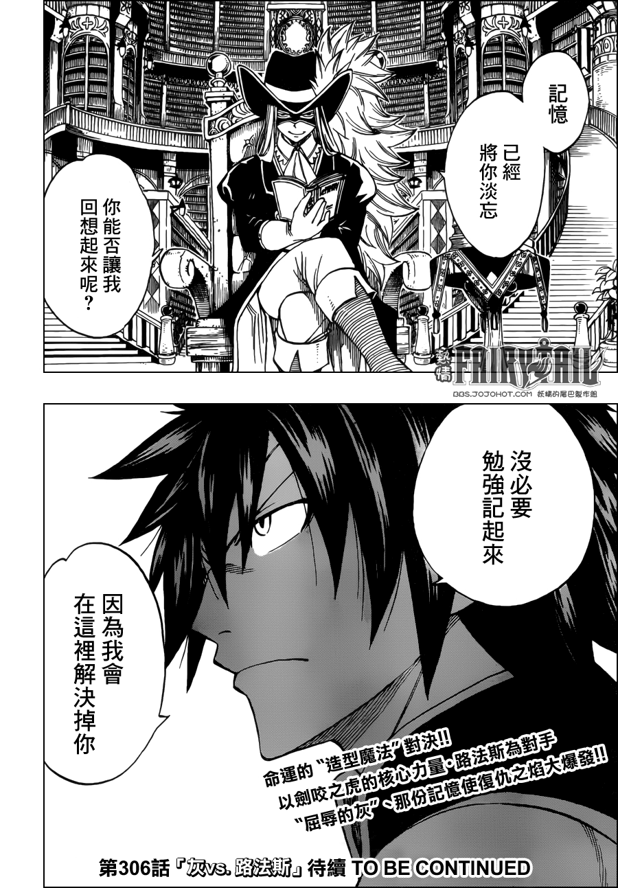 fairytail_305_20
