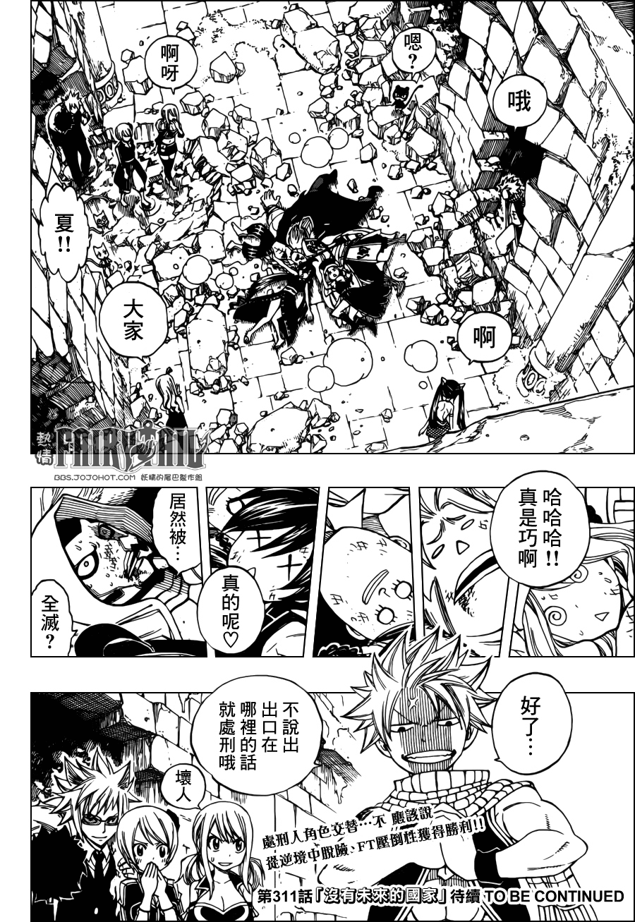 fairytail_310_18