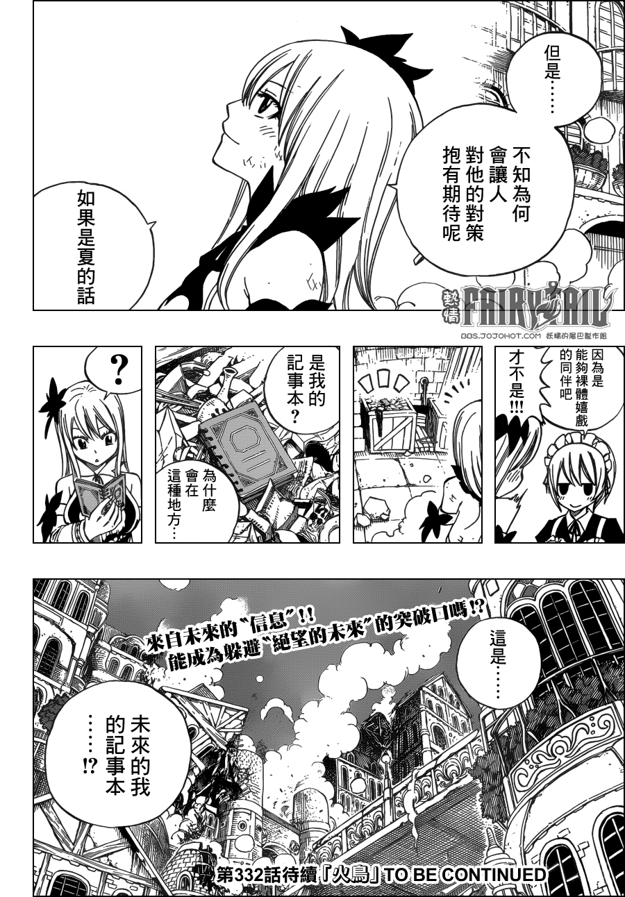 fairytail_331_20