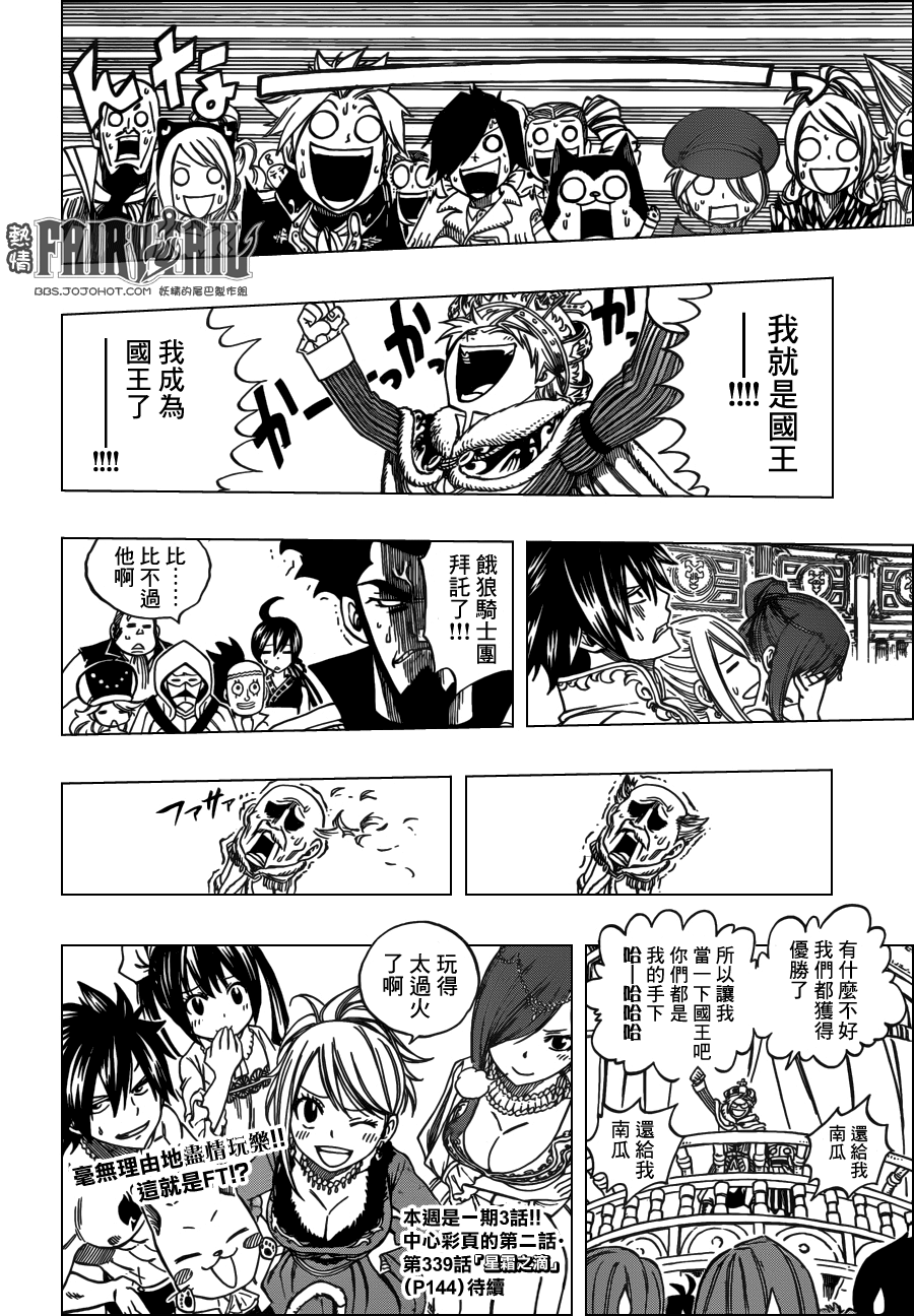 fairytail_338_21