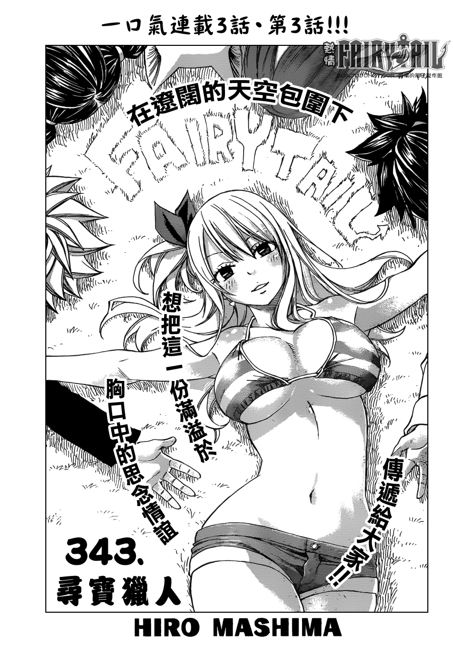 fairytail_343_1
