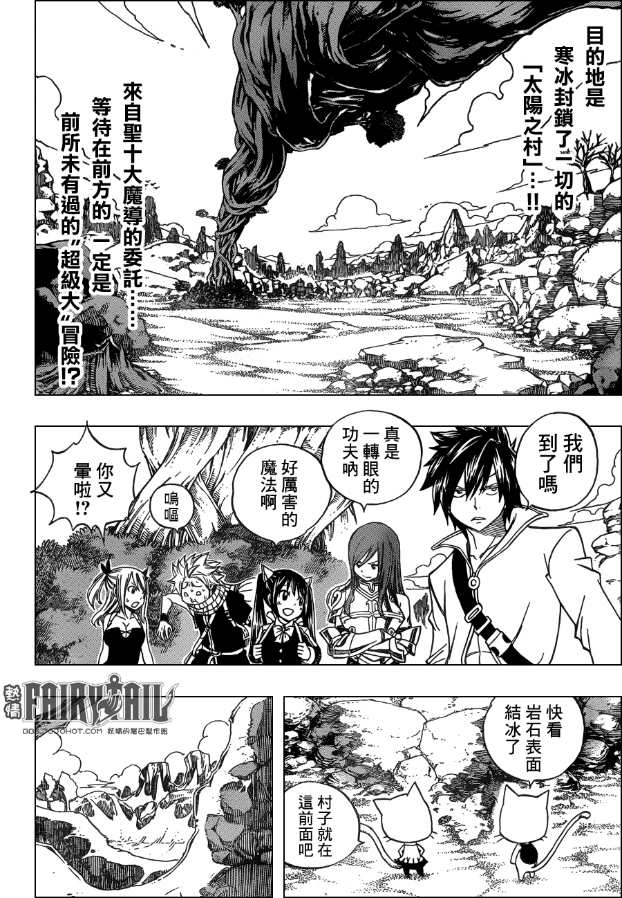 fairytail_343_2