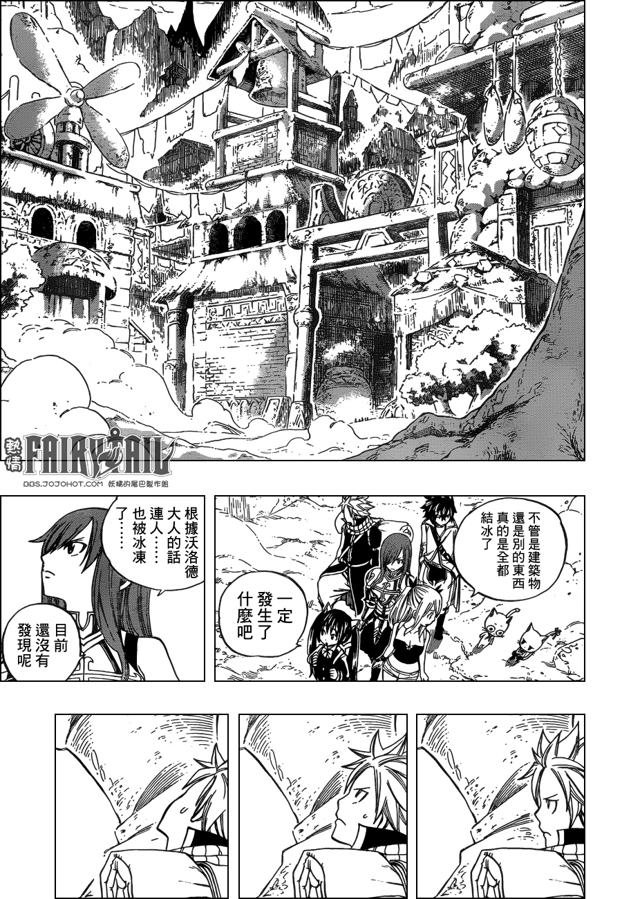 fairytail_343_3