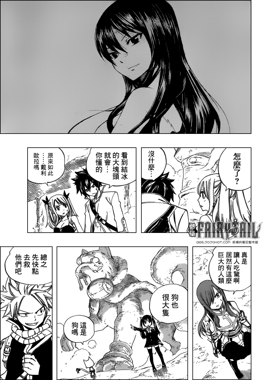 fairytail_343_8