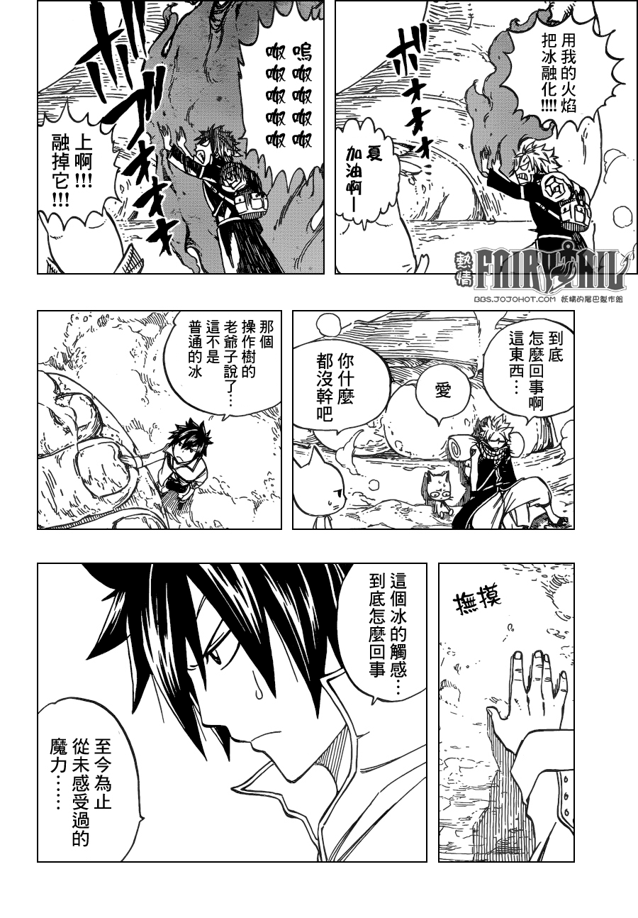 fairytail_343_9