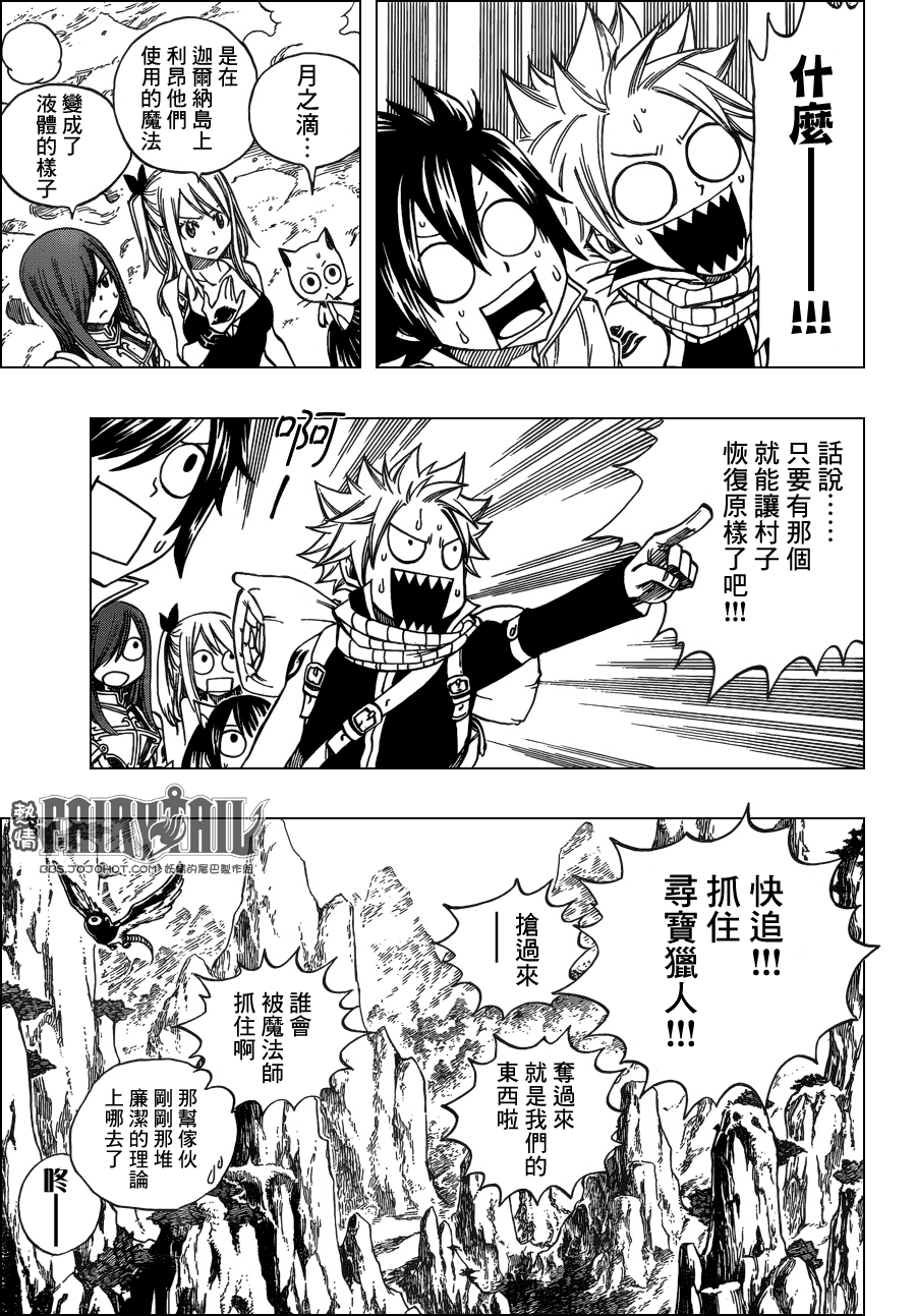 fairytail_343_16