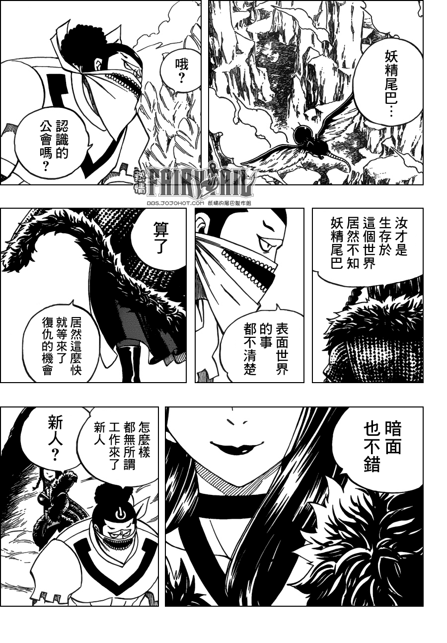 fairytail_343_18