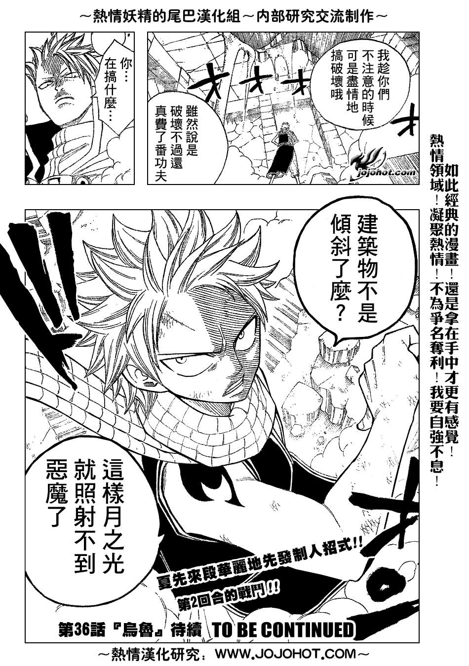 fairytail_35_20