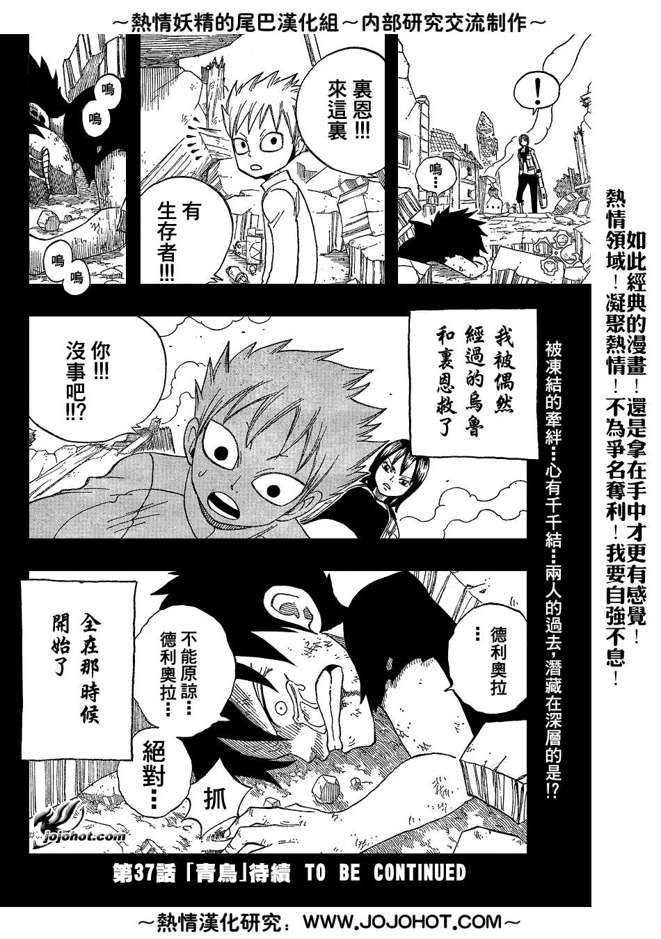 fairytail_36_20