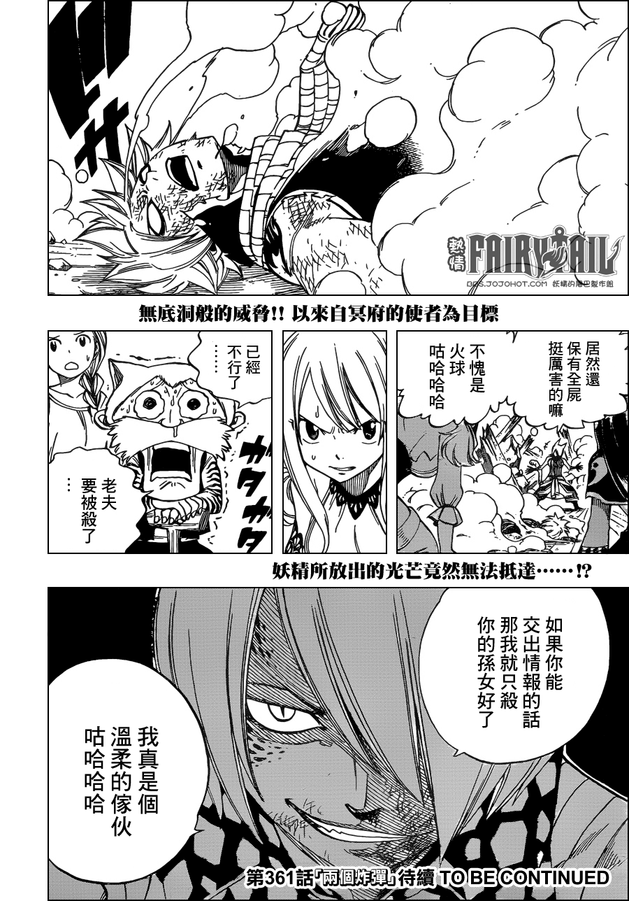 fairytail_360_20