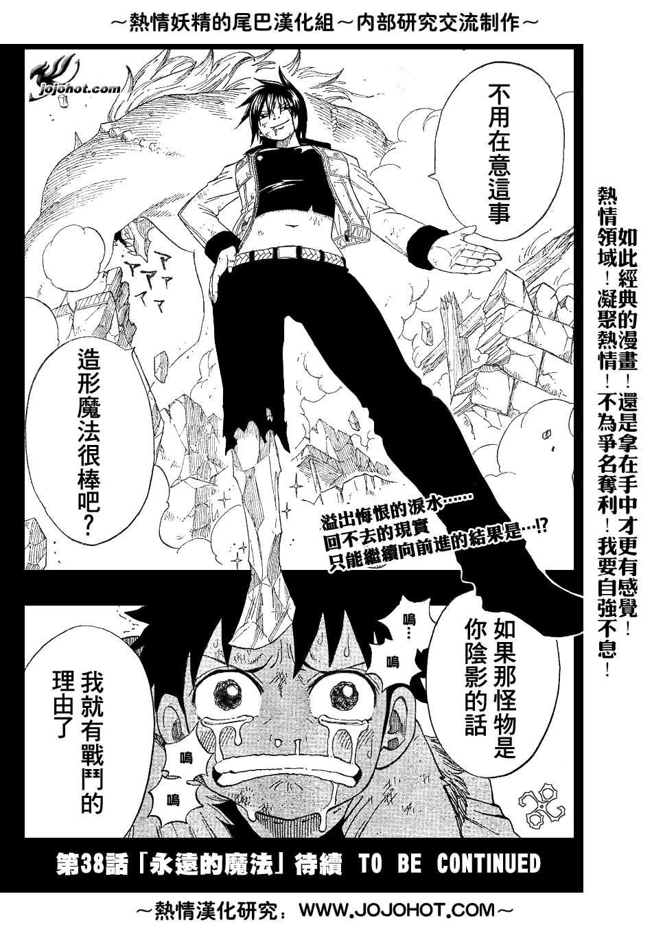 fairytail_37_19