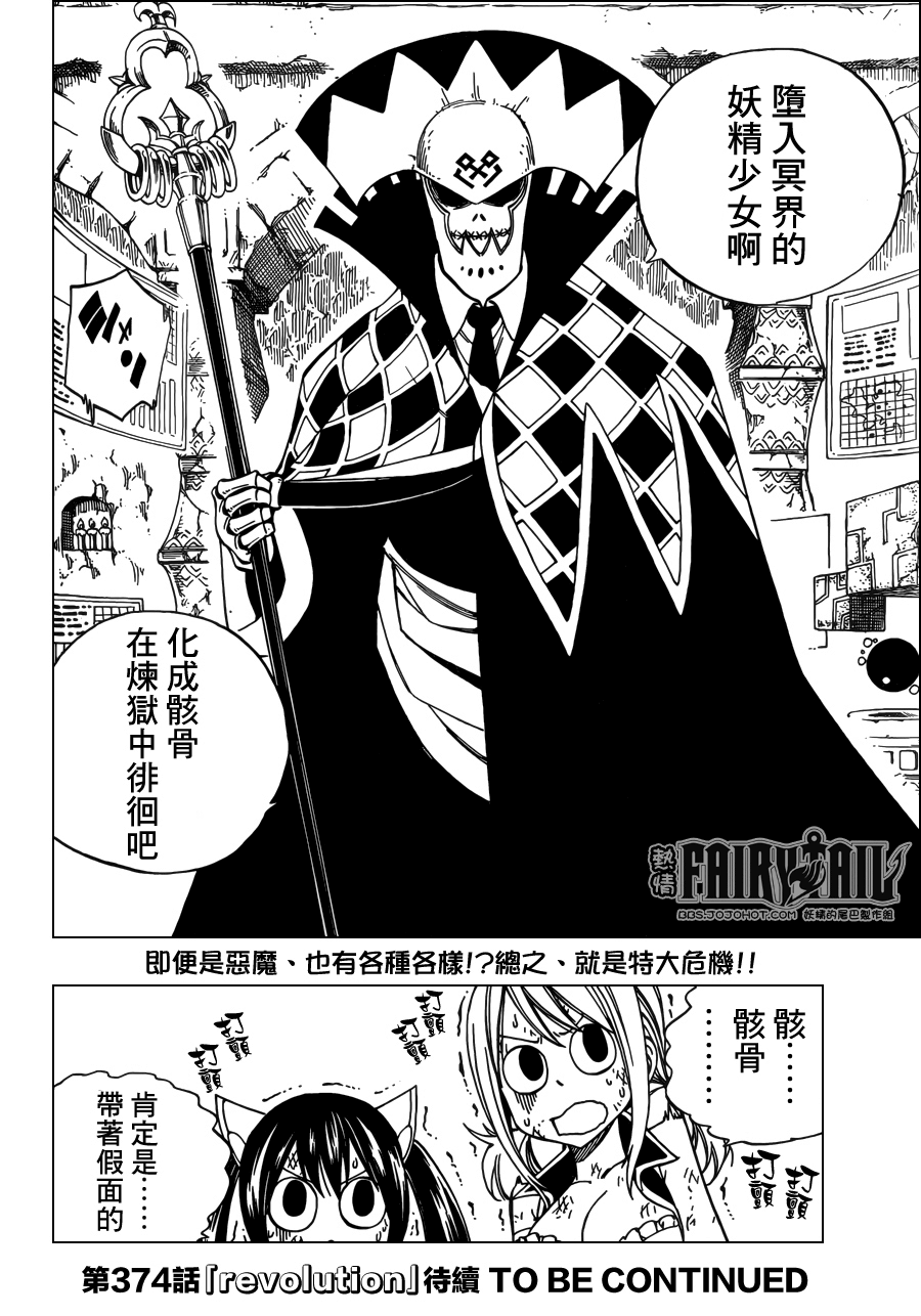 fairytail_373_20