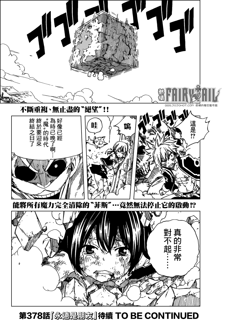 fairytail_377_21