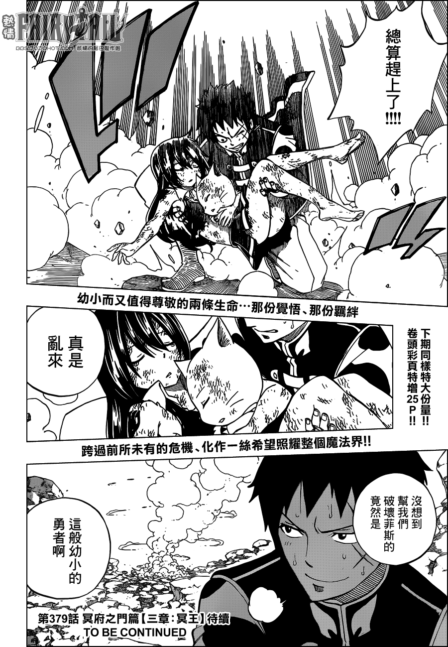 fairytail_378_20